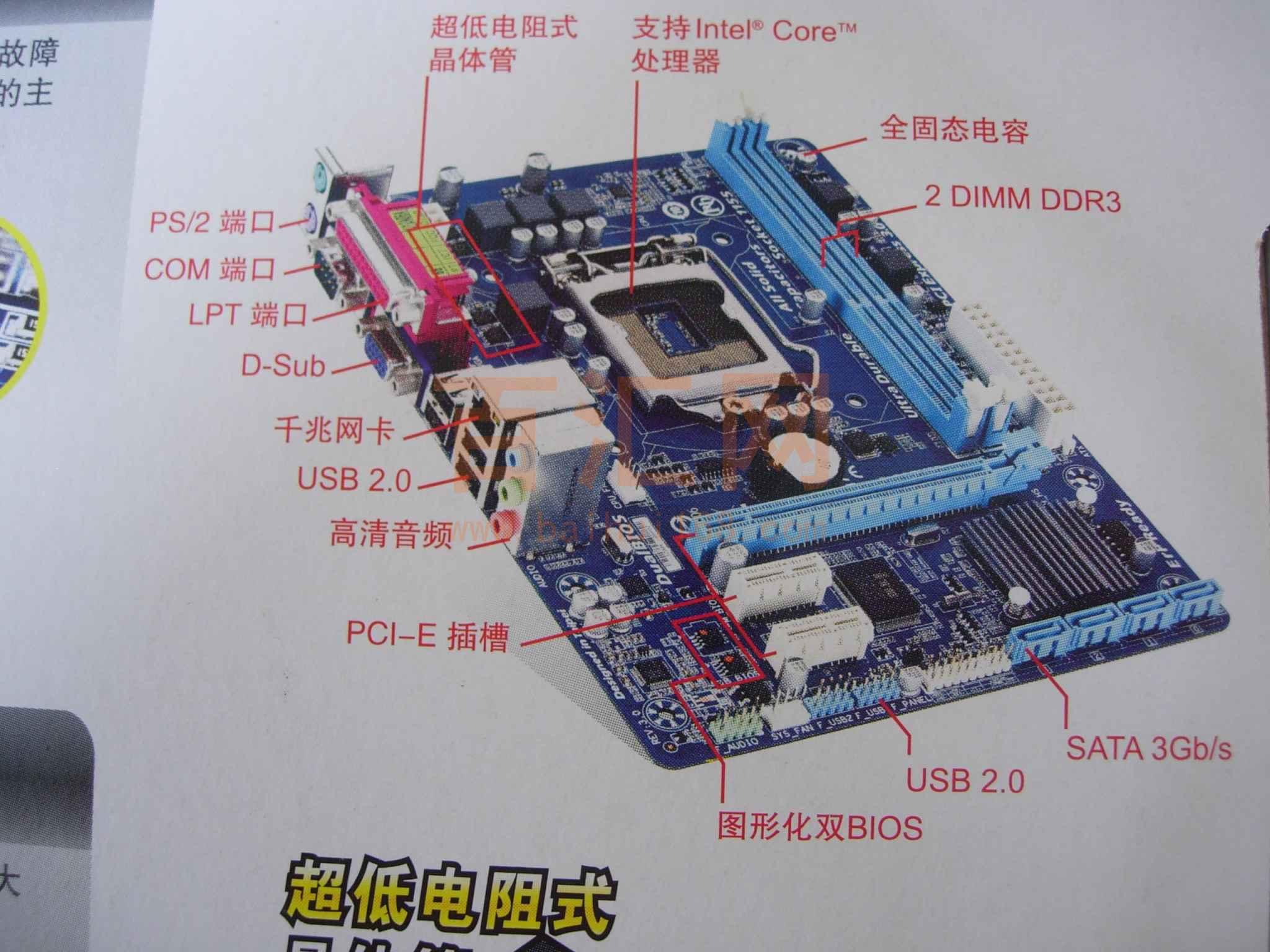 技嘉h61m-ds2 电脑主板